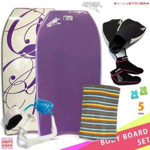 レディース ボディボード 5点 セット 36  38インチ COSMIC SURF コスミックサーフ ボディーボード ニットケース リーシュ フィン ソックス SPLASH-WSET5-PPL|xover-int