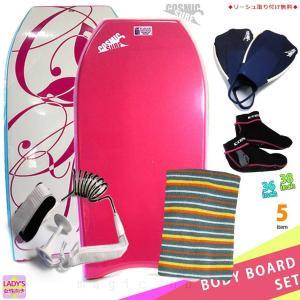 レディース ボディボード 5点 セット 36  38インチ COSMIC SURF コスミックサーフ ボディーボード ニットケース リーシュ フィン ソックス SPLASH-WSET5-RSP|xover-int