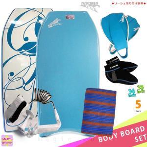 レディース ボディボード 5点 セット 36  38インチ COSMIC SURF コスミックサーフ ボディーボード ニットケース リーシュ フィン ソックス SPLASH-WSET5-SAX|xover-int