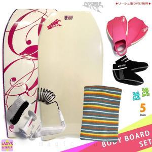 レディース ボディボード 5点 セット 36  38インチ COSMIC SURF コスミックサーフ ボディーボード ニットケース リーシュ フィン ソックス SPLASH-WSET5-WHT|xover-int