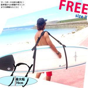 ◆◆ サーフボード用 キャリーベルト SURF CARRY BELT◆◆  ショートからロングボード...