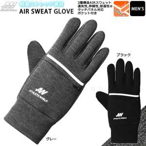 メンズ 防寒 グローブ スマホ対応 ポケット付 カジュアル 手袋 AIRスウェット 自転車 ウォーキング ストレッチ グローブ ATHLETE WORLD アスリート ワールド|xover-int