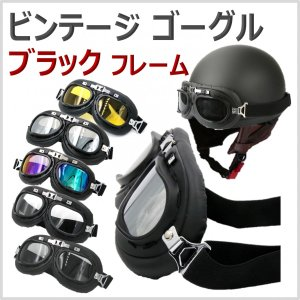 バイク用ヘルメットをビンテージ風に彩り、ツーリングやサバゲー、サイクリングや登山などのアウトドアやス...