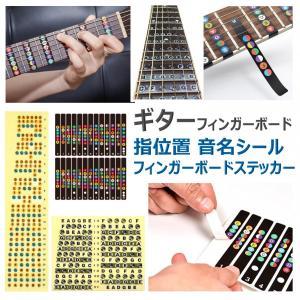ギター 音名 スケール コード シール 指板 フレットボード 上達 トレーニング フレット シート ...