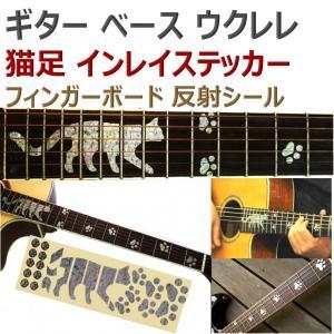 ギター、ウクレレのフィンガーボードに埋め込まれたポジションDotマーク「インレイ」やボディーに上貼り...