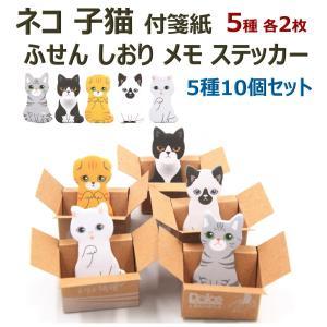 可愛い子猫たちがキョトンと座り、手招きする様子が柔らかな水彩でユーモラスに描画デザインされ、セットボ...
