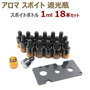 アロマ スポイト遮光瓶 アロマオイル 遮光瓶 保存 容器 小分け 詰め替え 香水 ボトル 1ml 1...