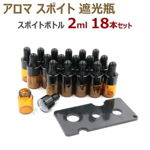 アロマ スポイト遮光瓶 アロマオイル 遮光瓶 保存 容器 小分け 詰め替え 香水 ボトル 2ml 1...
