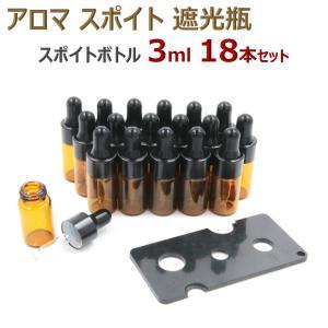 アロマ スポイト遮光瓶 アロマオイル 遮光瓶 保存 容器 小分け 詰め替え 香水 ボトル 3ml 1...