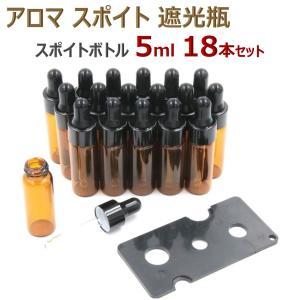 アロマ スポイト遮光瓶 アロマオイル 遮光瓶 保存 容器 小分け 詰め替え 香水 ボトル 5ml 1...