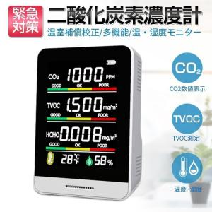 【日経新聞掲載】co2センサー 二酸化炭素温度測定器 日本製センサ  湿度測定 空気品質濃度測定 高精度 co2 センサー 換気 co2濃度測定  二酸化炭素濃度計