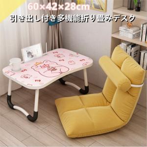 折りたたみテーブル ミニテーブル ローテーブル パソコンテーブル  おしゃれ 幅60cm 引き出し付...