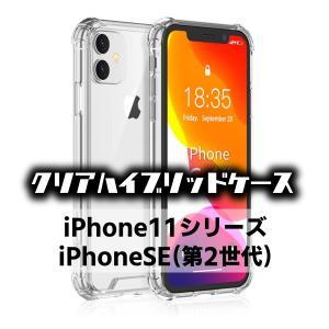 iPhone 11 ケース クリア ハイブリッド タイプ 衝撃 吸収