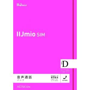 IIJ mio 格安SIM(nanoSIMサイズ)|xyz-one