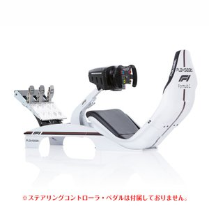 Playseat F1 White Official【国内正規品】|xyz-one|04