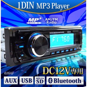 1DIN カーオーディオプレーヤー MP3プレーヤー Bluetooth ブルートゥース USBメモリ SDカード AUX DC12V 送料無 616AF