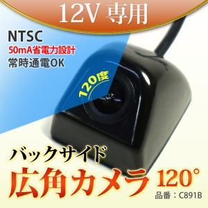 バックカメラ 12V 常時通電 OK 高画質防水 角型 広角...