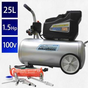 オイルレスエアーコンプレッサー 25L 100V オイルフリー エアーツール付き 送料無料 DAR2500
