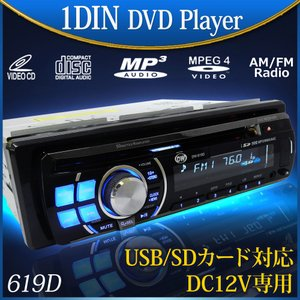 車載用 DVDプレーヤー 1DIN アンプ内臓 12V FM CD DVD対応 送無 619D|xzakaworld