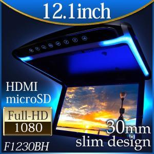 高画質12.1インチデジタルフリップダウンモニター LEDバックライト液晶 HDMI MicroSD対応 FMトランスミッター機能 送無 F1230BH|xzakaworld