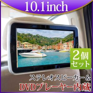 10.1インチヘッドレストモニター2個セット DVDプレーヤー付 ゲームDVDコントローラー付 タッチボタン スピーカー内蔵 送料無料 HA101102DB