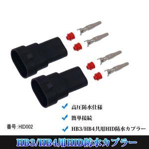 メール便送料無料★ HB3/HB4用HID防水カプラー 2個セット[HID002]