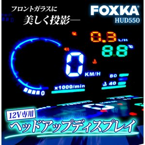 ■車載用ヘッドアップディスプレイ HUD550  フロントガラスにHUDを反射投影してSF感を演出!...