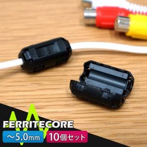フェライトコア 10個セット 5.0mm ゆうパケット送料無 宅配便・代金引換不可 ML050-10の商品画像|ナビ