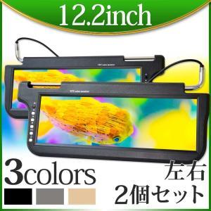 サンバイザーモニター 12.2インチ 日立製液晶パネル 左右セット ブラック グレー ベージュ 3カ...