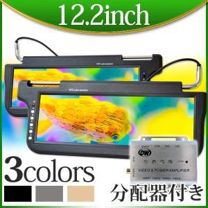 サンバイザーモニター 12.2インチ 分配器セット 左右セット ブラック グレー ベージュ 3カラー...