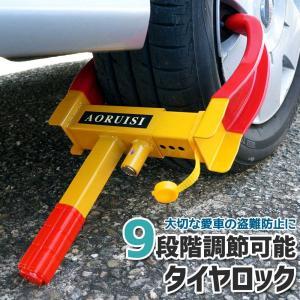 ■9段階調節可能タイヤロック  ・自動車やバイクのタイヤに挟んでロックするだけ。わずか2ステップで盗...