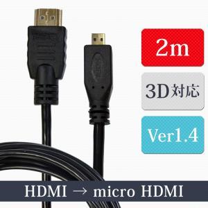 マイクロ HDMIケーブル 2m タイプA-タイプD ver1.4 ハイスピード イーサネット 3D対応 24金メッキ 銅製芯線 ゆうパケット 2 XCA242 xzakaworld