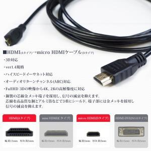 マイクロ HDMIケーブル 2m タイプA-タイプD ver1.4 ハイスピード イーサネット 3D対応 24金メッキ 銅製芯線 ゆうパケット 2 XCA242 xzakaworld 02