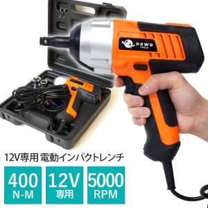 ■12V専用 電動インパクトレンチ  ・12Vシガー電源対応 ・バッテリーと接続可能 ・専用キャリン...