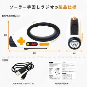 ソーラー手回しラジオ モバイルバッテリー リチウムポリマー電池 ソーラー充電 スマホ充電 発電機 充電器 LEDライト 送無 XG748|xzakaworld|09