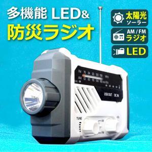 手回し ラジオ 懐中電灯 スタンドライト 読書 サイレン ソーラー充電 スマホ充電 LEDライト 乾電池 FM/AMラジオ 非常用 緊急用  送無 XG754|xzakaworld