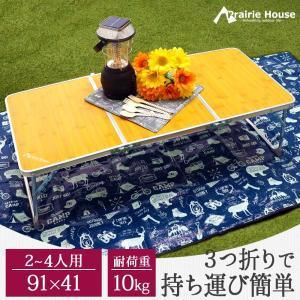 ワイド・軽量2〜4人用折りたたみアルミミニテーブル ・地面に直接座って使いやすい高さ約27cmのロー...