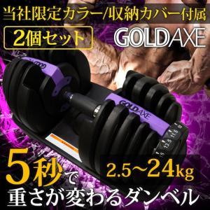 予約販売 GOLDAXE 可変式ダンベル 重さ15段階切替(2.5kg〜24kg)ワンタッチ調整 アジャスタブルダンベル 2本セット 筋トレ 送無 XH713-2|xzakaworld