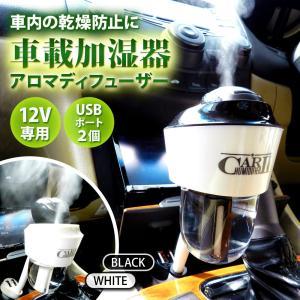 加湿器 車用 車載用加湿器 超音波加湿器 シガーソケット 給電式 芳香剤 対応 ブラック ホワイト 敬老の日 送料無 XH733