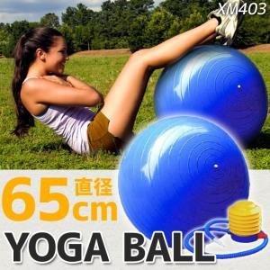 バランスボール,ヨガボール[XM403] お部屋でリラックスしながら簡単に全身エクササイズ! 本体サ...