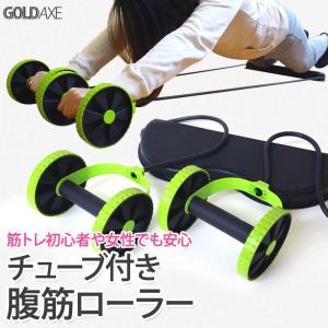 ■GOLDAXE チューブ付き腹筋ローラー  ・筋トレ初心者や女性でもトレーニングしやすいチューブ付...