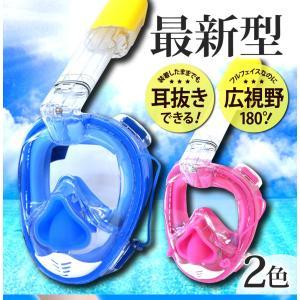 ・気軽なダイビングに最適な最新型のフルフェイスシュノーケルマスク ・フルフェイスなのに装着したままで...