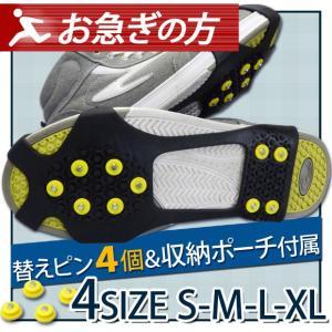 アイススパイク アイゼン スノースパイク 替えピン4個 防水ファスナー収納袋付 安全対策 革靴 ブー...