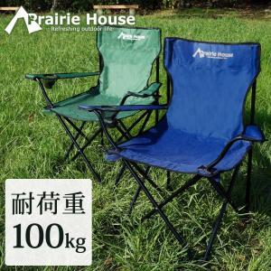 ■Prairie House コンパクトアウトドアチェア  ・軽量約1.8kg 折りたたみチェア  ...