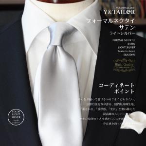 5e3248249e090 フォーマルネクタイ 高級サテン Y TAILOR オリジナル ブランド おしゃれ Formal 礼装 冠婚葬祭