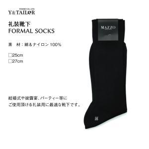 フォーマル礼装用無地靴下|y-and-tailor