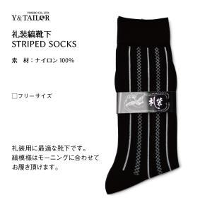 フォーマル礼装用縞靴下|y-and-tailor