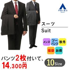 送料無料 春夏物2パンツスーツ福袋  2つボタン限定 スペアパンツ付き メンズスーツ...