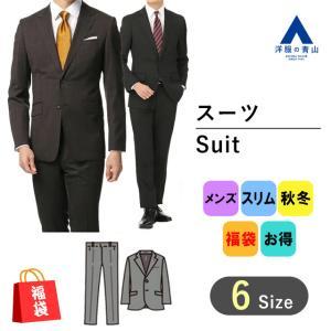 【春夏販売開】洋服の青山  スリムスーツ アウトレット福袋 happybag|洋服の青山PLUS