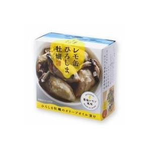 広島県産の牡蠣を広島レモンを使用した塩レモンで味付けしオリーブオイル漬けにしました。塩レモンで牡蠣の...